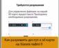 Как разрешить доступ к sd карте на Xiaomi redmi 9