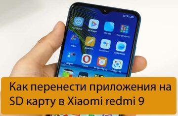 Как перенести приложения на SD карту в Xiaomi redmi 9