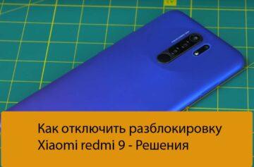 Как отключить разблокировку Xiaomi redmi 9 - Решения