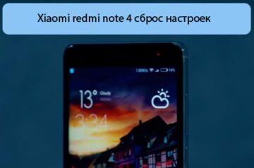 Xiaomi redmi note 4 сброс настроек - Все способы