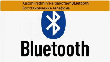Xiaomi redmi 9 не работает Bluetooth - Восстановление телефона