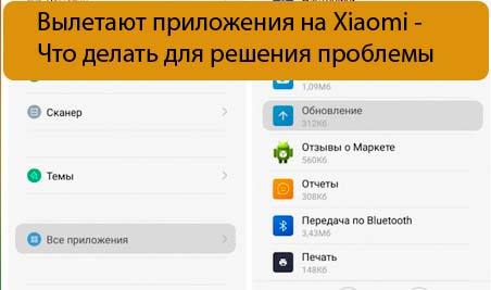 Вылетают приложения на Xiaomi - Что делать для решения проблемы