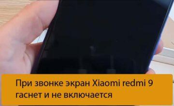 При звонке экран Xiaomi redmi 9 гаснет и не включается