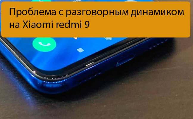 Проблема с разговорным динамиком на Xiaomi redmi 9 - Решение