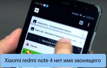 Xiaomi redmi note 4 нет имя звонящего - Варианты решения