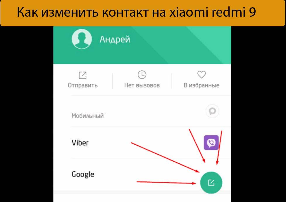 Как изменить контакт на xiaomi redmi 9 - Решение