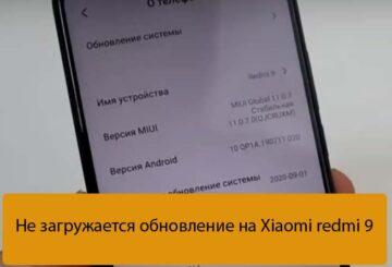 Не загружается обновление на Xiaomi redmi 9 - Решение
