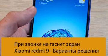 При звонке не гаснет экран Xiaomi redmi 9 - Варианты решения