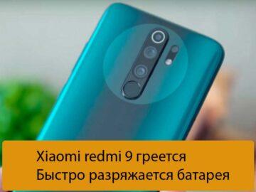 Xiaomi redmi 9 греется - Быстро разряжается батарея