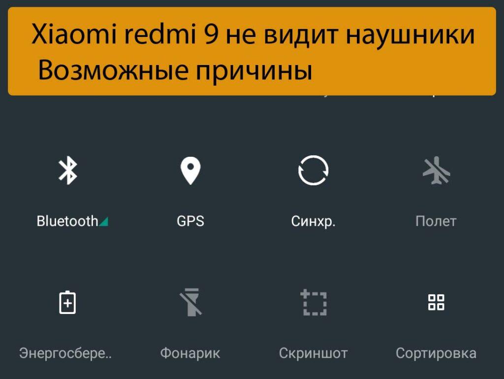 Xiaomi redmi 9 не видит наушники - Возможные причины