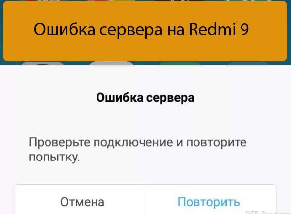 Ошибка сервера на Redmi 9 - Восстановление связи