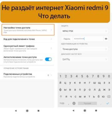Не раздаёт интернет Xiaomi redmi 9 - Что делать