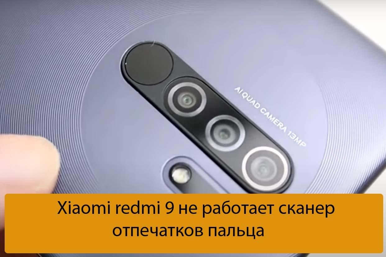 Xiaomi redmi 9 не работает сканер отпечатков пальца
