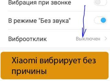 Xiaomi вибрирует без причины - Решение проблемы