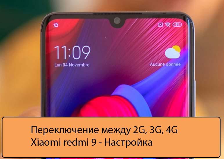 Переключение между 2G, 3G, 4G Xiaomi redmi 9 - Настройка