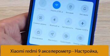 Xiaomi redmi 9 акселерометр - Настройка, решение проблем
