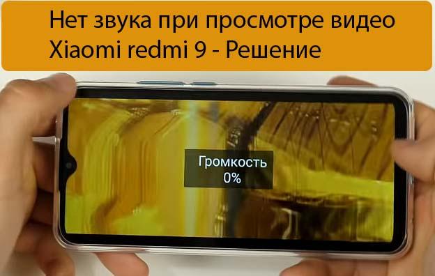 Нет звука при просмотре видео Xiaomi redmi 9 - Решение
