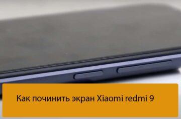 Как починить экран Xiaomi redmi 9 - Варианты решения