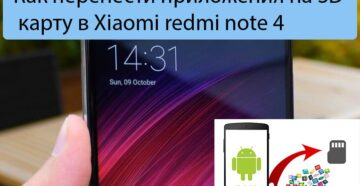 Как перенести приложения на SD карту в Xiaomi redmi note 4