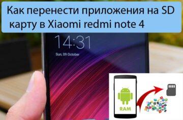 Как перенести приложения на SD карту в Xiaomi redmi note 4