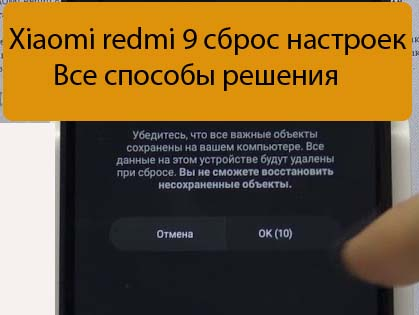 Xiaomi redmi 9 сброс настроек - Все способы решения