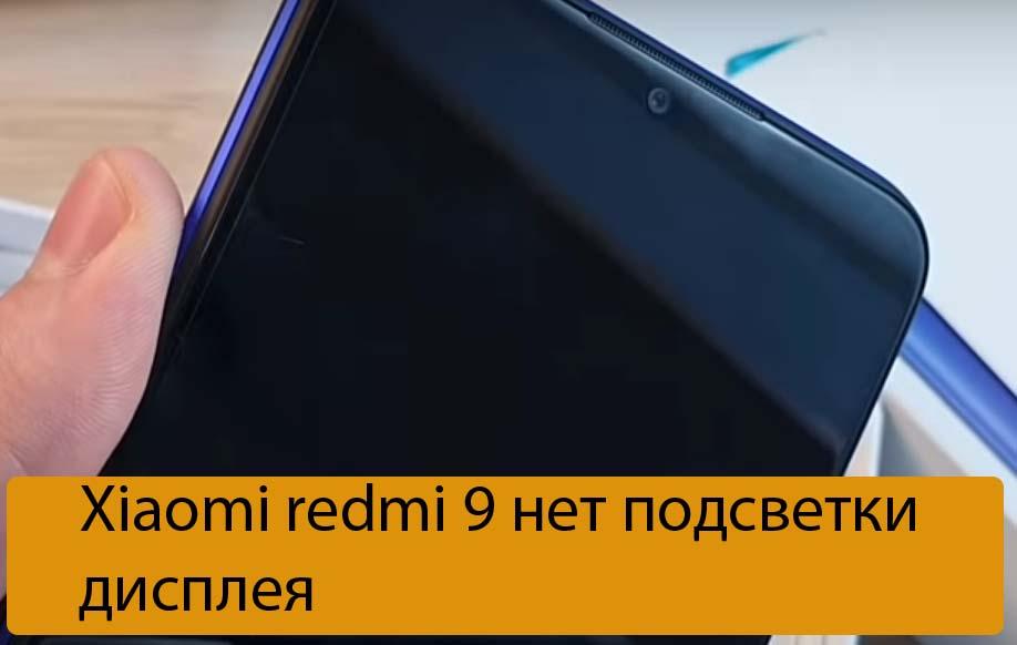 Xiaomi redmi 9 нет подсветки дисплея - Решение проблемы