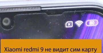 Xiaomi redmi 9 не видит сим карту - Способы которые помогут