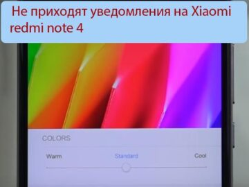 Не приходят уведомления на Xiaomi redmi note 4 - Решение