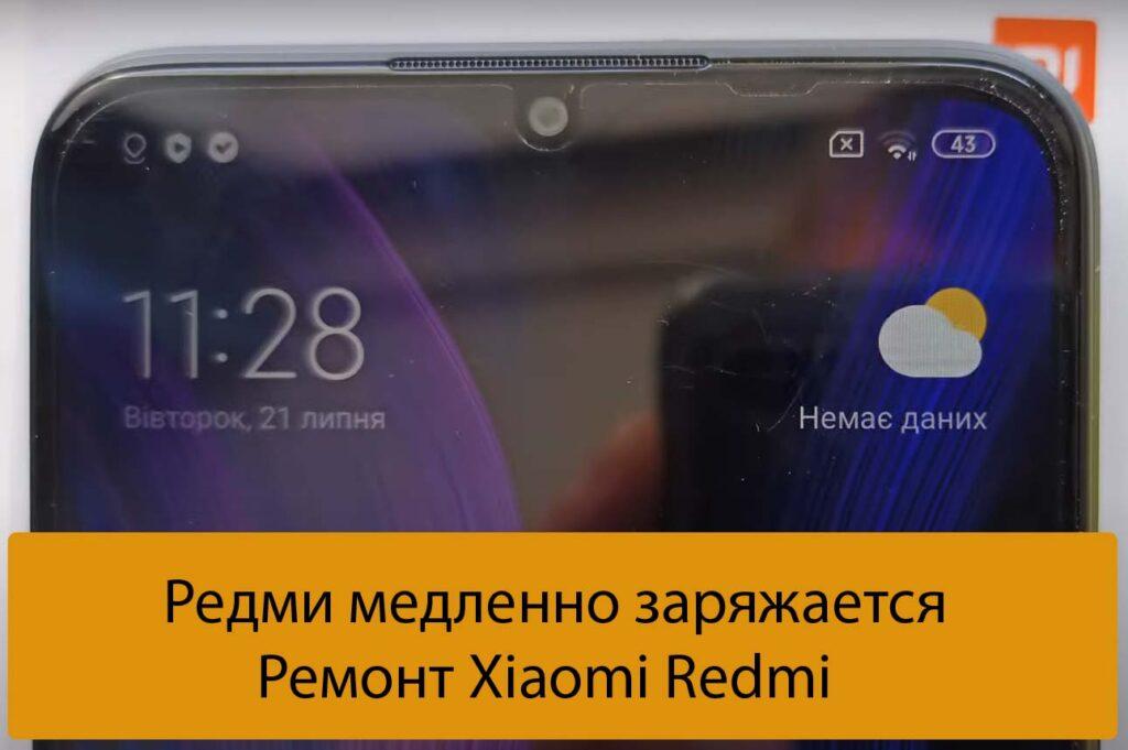 Редми медленно заряжается - Ремонт Xiaomi Redmi
