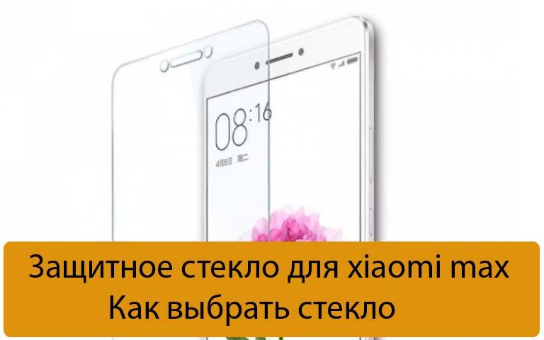 Защитное стекло для xiaomi max - Как выбрать стекло
