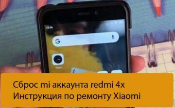 Сброс mi аккаунта redmi 4x - Инструкция по ремонту Xiaomi