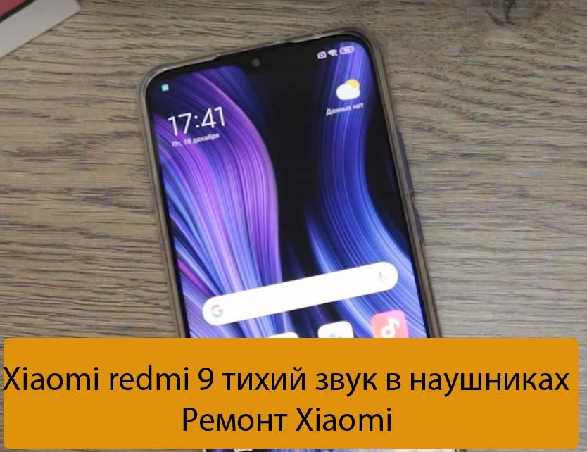 Xiaomi redmi 9 тихий звук в наушниках - Ремонт Xiaomi