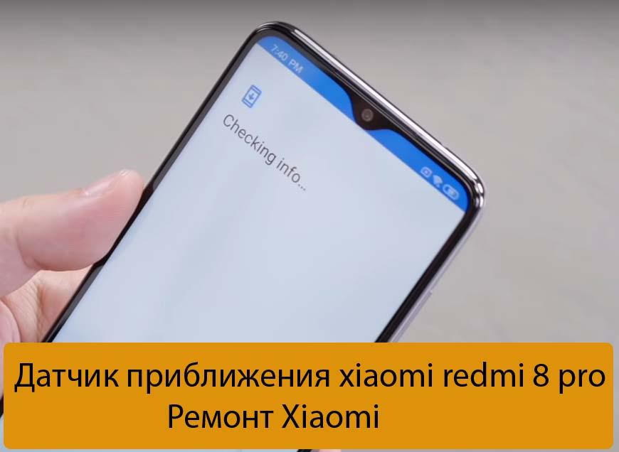 Датчик приближения xiaomi redmi 8 pro - Ремонт Xiaomi