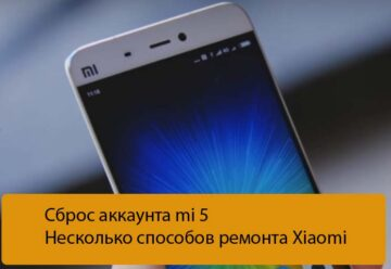 Сброс аккаунта mi 5 - Несколько способов ремонта Xiaomi