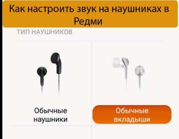 Как настроить звук на наушниках в Редми - Ремонт Xiaomi