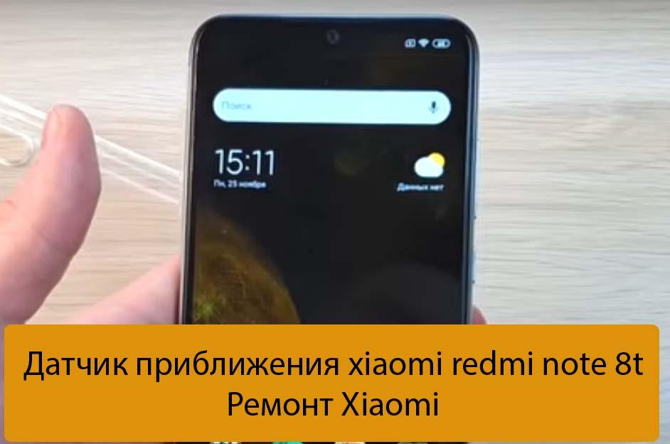 Датчик приближения xiaomi redmi note 8t - Ремонт Xiaomi