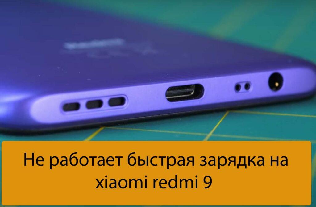 Не работает быстрая зарядка на xiaomi redmi 9 - Ремонт Xiaomi