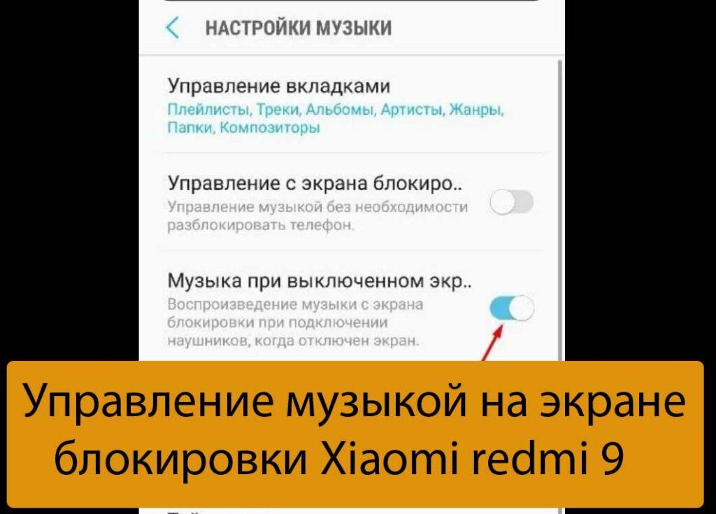 Управление музыкой на экране блокировки Xiaomi redmi 9