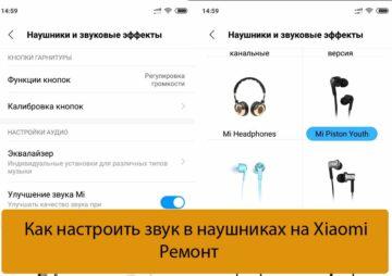 Как настроить звук в наушниках на Xiaomi - Ремонт