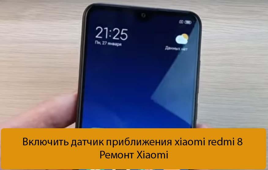 Включить датчик приближения xiaomi redmi 8 - Ремонт Xiaomi