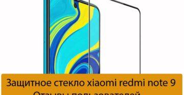 Защитное стекло xiaomi redmi note 9 - Отзывы пользователей