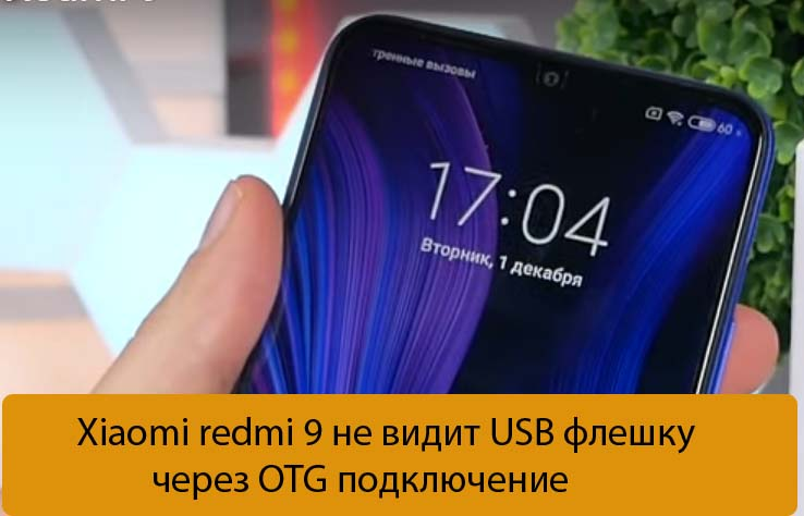 Xiaomi redmi 9 не видит USB флешку через OTG подключение