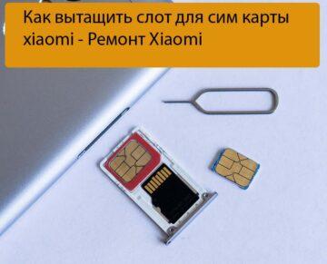 Как вытащить слот для сим карты xiaomi - Ремонт Xiaomi