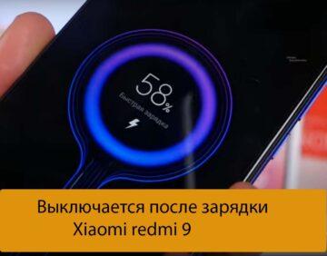 Выключается после зарядки Xiaomi redmi 9 - Решение проблем