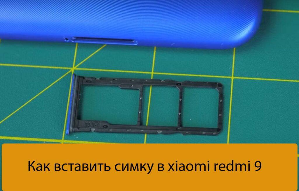 Как вставить симку в xiaomi redmi 9 - Ремонт Xiaomi