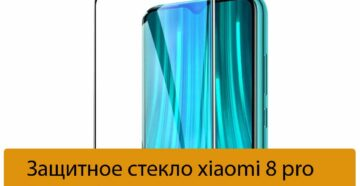 Защитное стекло xiaomi 8 pro - Как выбрать
