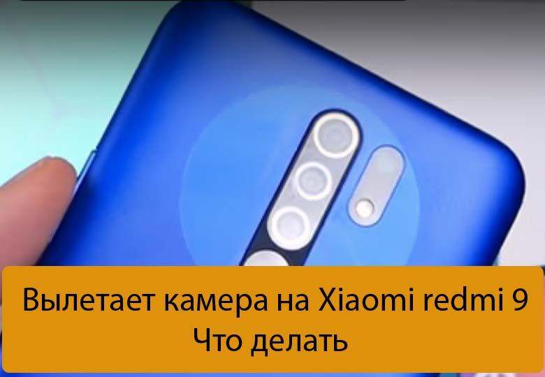 Вылетает камера на Xiaomi redmi 9 - Что делать