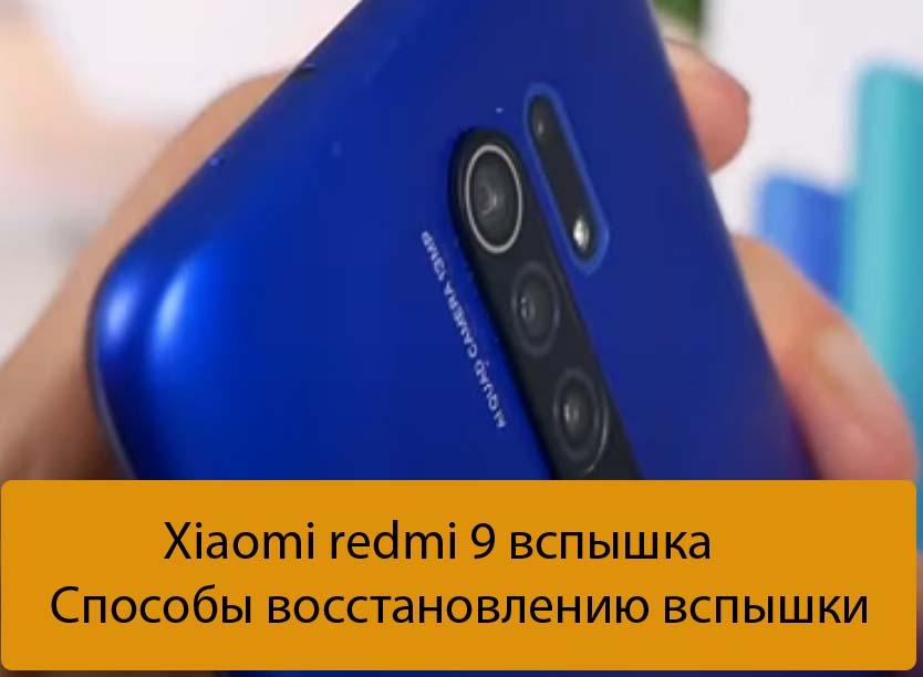 Xiaomi redmi 9 вспышка - Способы восстановлению вспышки