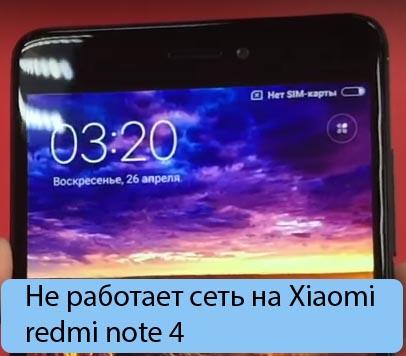 Не работает сеть на Xiaomi redmi note 4