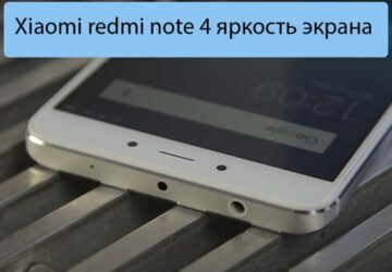 Xiaomi redmi note 4 яркость экрана - Варианты решения